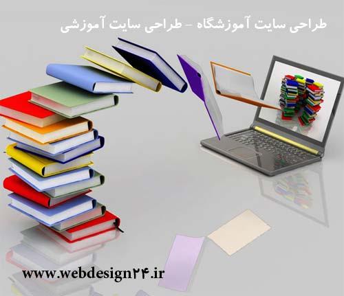 طراحی سایت آموزشگاه - طراحی سایت آموزشی