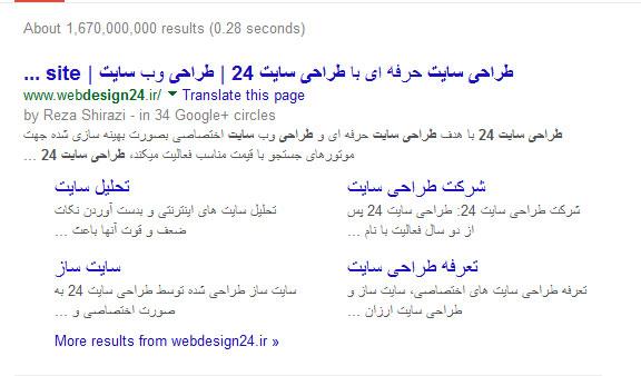 رتبه ی اول گوگل ، لینک داخلی