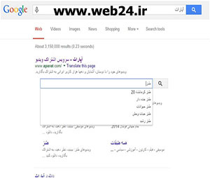 جعبه جستجو گوگل