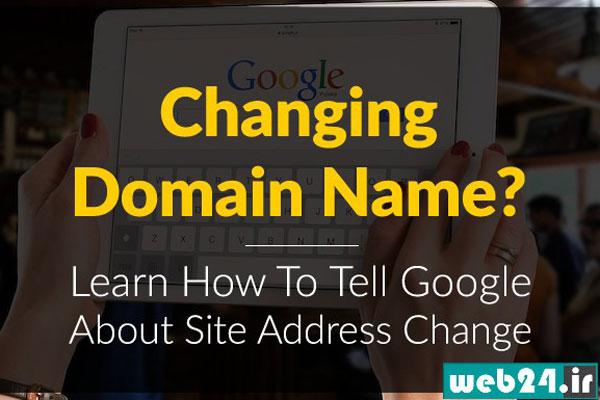 تغييبر نام دامنه - چگونه آدرس جديد سايت خود را به گوگل معرفي كنيد