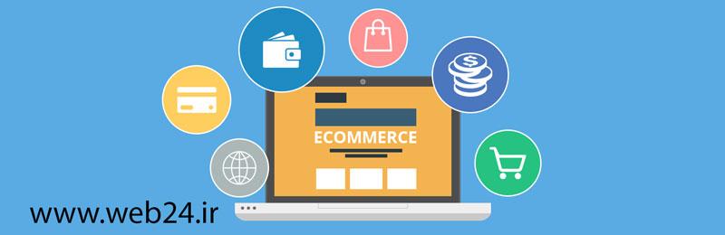 برتری های فروشگاه آنلاین وب 24