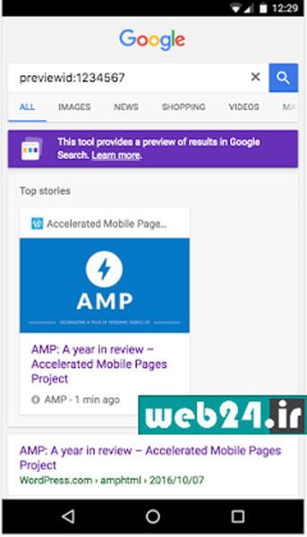نمایش سایت AMP در گوگل