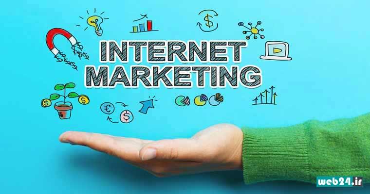 ابزارهاي بازاريابي اينترنتي