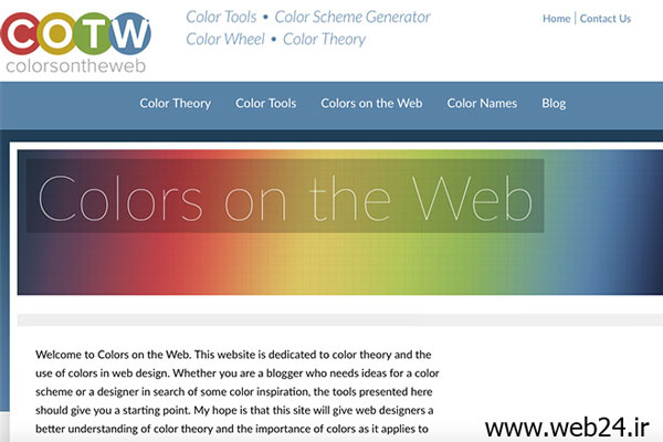 ابزار Colors on the Web، http://www.colorsontheweb.com
