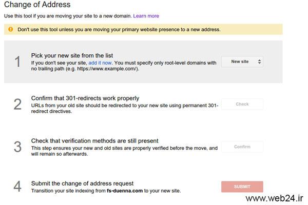 دستورالعمل تغییرآدرس در وب مستر