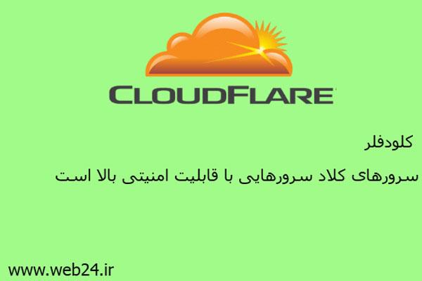 کلود فلر Cloudflare چیست و چه تاثیری در سئو سایت دارد