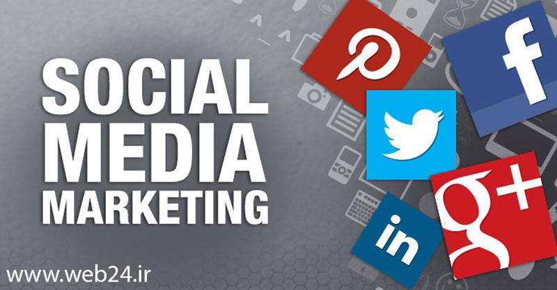 شبكه هاي اجتماعي و بازاريابي