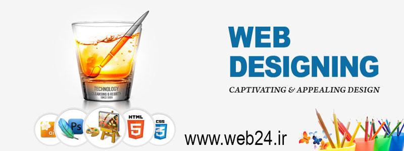 طراحی سایت جدید