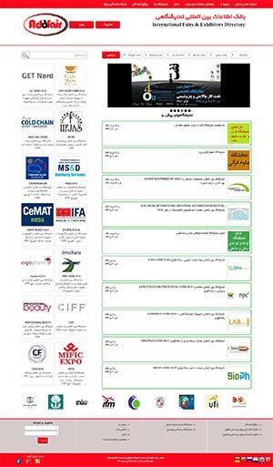 طراحی سایت تبلیغاتی - طراحی سایت نیازمندی - طراحی سایت آگهیطراحی سایت بانک اطلاعات بین المللی نمایشگاهی