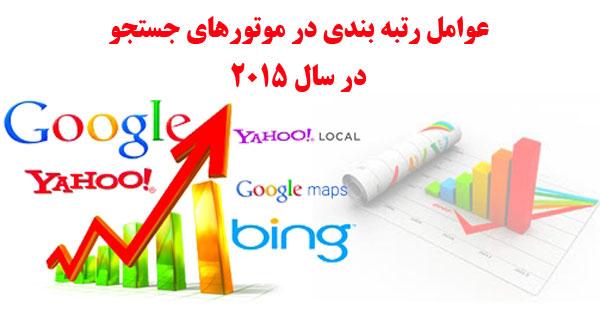 مهم ترین عوامل رتبه بندی در نتایج جستجوی گوگل