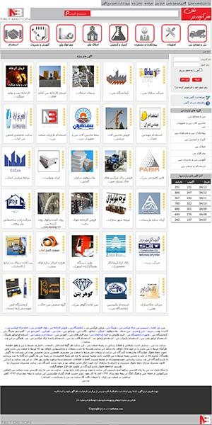 طراحی سایت تبلیغاتی - طراحی سایت نیازمندی - طراحی سایت آگهیطراحی سایت نیازمندی نت بتون