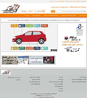 طراحی سایت خودروطراحی سایت امداد یدک
