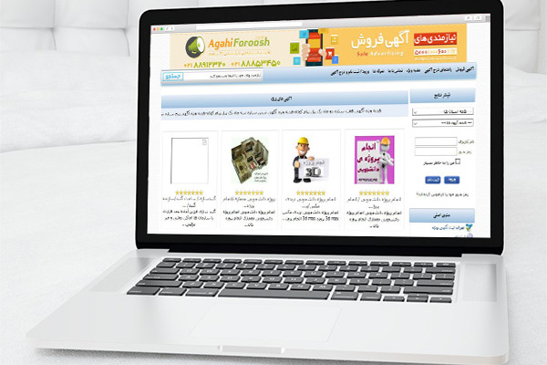 طراحی سایت نیازمندی های آگهی فروش