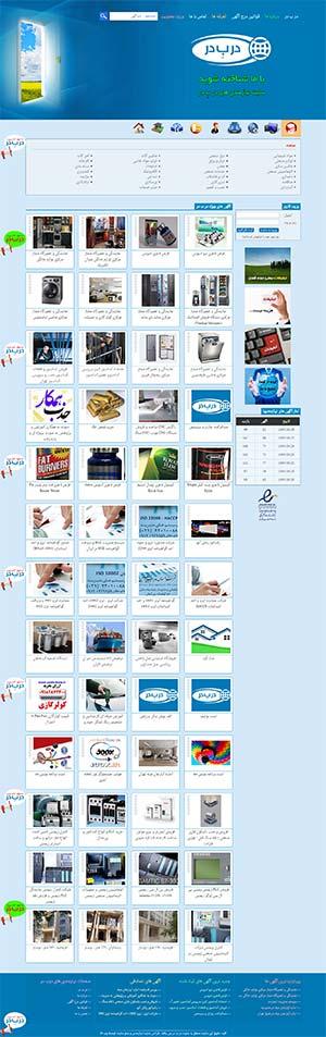 طراحی سایت تبلیغاتی - طراحی سایت نیازمندی - طراحی سایت آگهیطراحی سایت نیازمندی در ب در