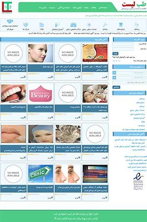 طراحی سایت تبلیغاتی - طراحی سایت نیازمندی - طراحی سایت آگهیطراحی سایت نیازمندی های طب لیست
