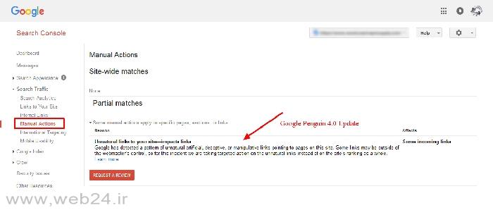 اخطار جریمه گوگل در کنسول گوگل