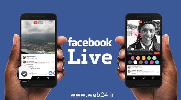 فیسبوک زنده