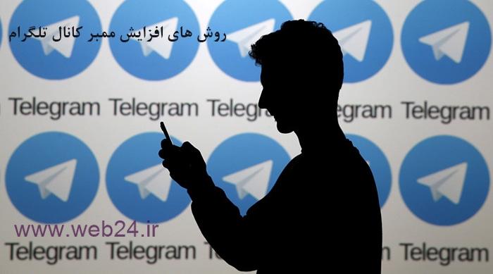 کانال تلگرام شما فقط با این روش ها معروف خواهد شد!