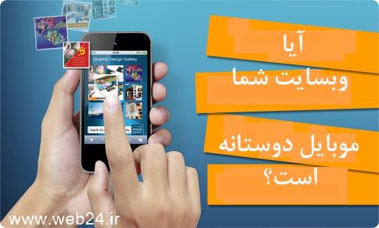 سرعت بارگذاری صفحه و موبایل دوستانه