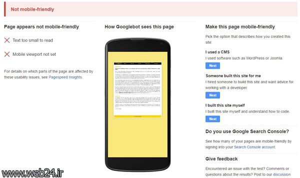ابزار سرچ کنسول گوگل برای ارزیابی سازگاری سایت با موبایل
