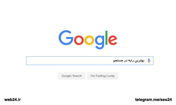 بهترین رتبه گوگل