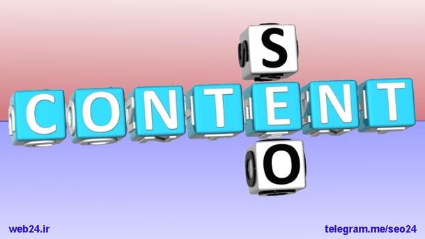 ادغام سئو و بازاریابی محتوا به منظور بازاریابی آنلاین و اینترنتی