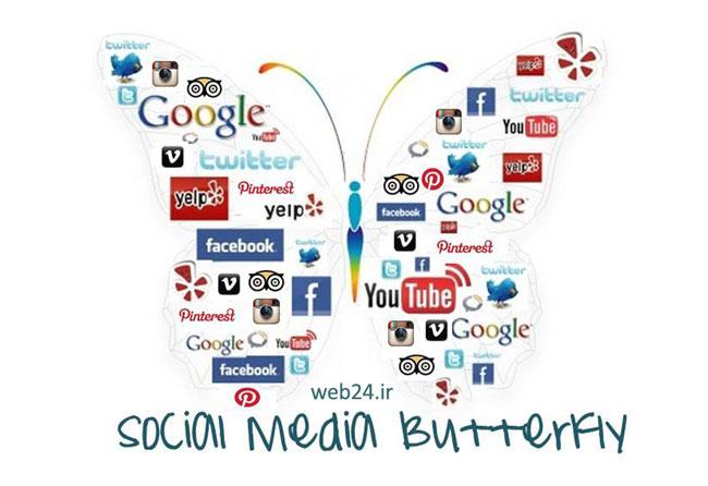 پروانه شبکه اجتماعی - بازاریابی شبکه های اجتماعی
